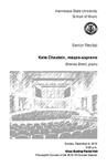 Senior Recital: Kate Chastain, mezzo-soprano